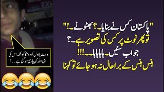 Sindhi Kid Most Funny Interview - Biggest Fan Of Bhutto - Pakistani Funny Videos 2018