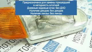 Блок-фара на ВАЗ 2113-2115 | MotoRRing.ru