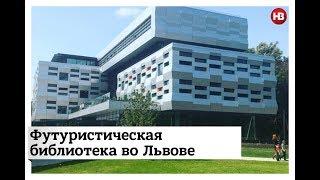 Футуристическая библиотека во Львове