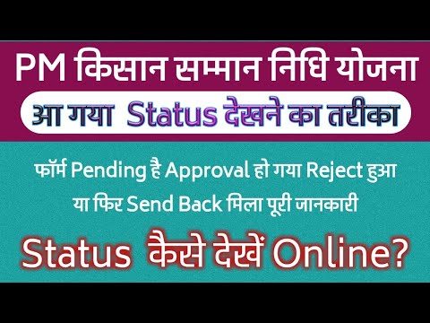 How To Check PM Kisan Samman Nidhi Yojana Status At EMitra | फॉर्म Pending, Approval या Reject हुआ