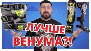 В 2 РАЗА ДЕШЕВЛЕ!!! Набор для MMA от RINGHORNS