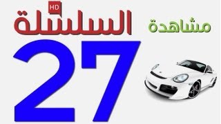 code rousseau maroc serie 27 تعليم السياقة بالمغرب