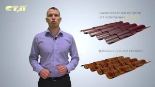 видео Виды кровли или кратко о покрытиях крыш