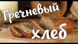 Гречневый хлеб на закваске. Рецепт бездрожжевого хлеба | Рецепт дня
