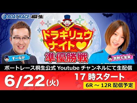 6月22日ドラキリュウナイトボートレース桐生で生配信!
