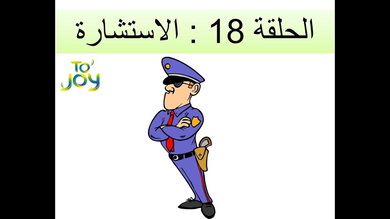 18- سلسلة وقائع وعِبر : ما هي فوائد الاستشارة ؟ محمد الروحي