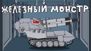 Железный монстр - Мультики про танки