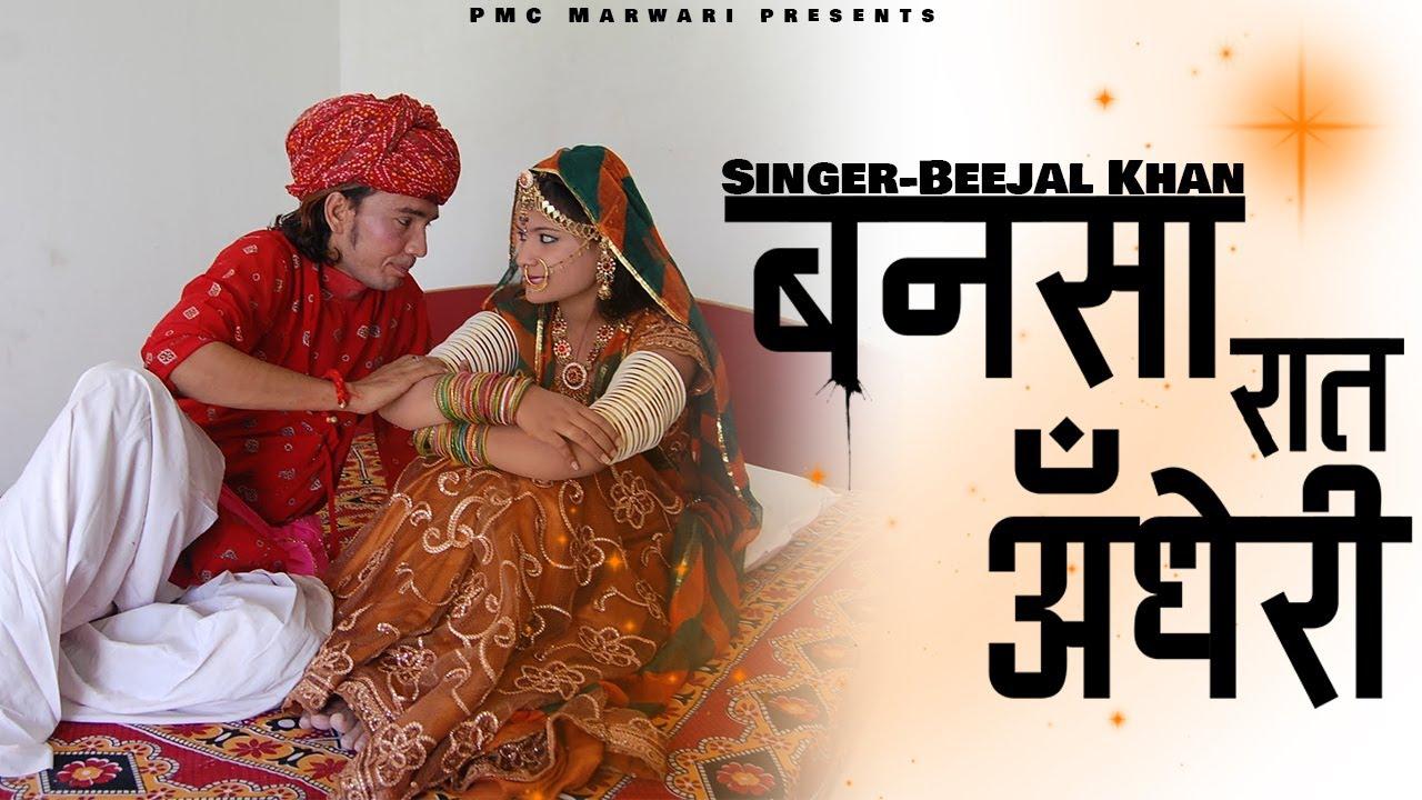 बनसा रात अंधेरी | न्यू राजस्थानी लोकगीत | मारवाड़ी गीत | बन्ना बन्नी गीत | बीजल खान | PMC Marwari TV