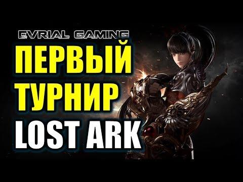 LOST ARK: ПВП ТУРНИР - Чемпионат Кореи 2019