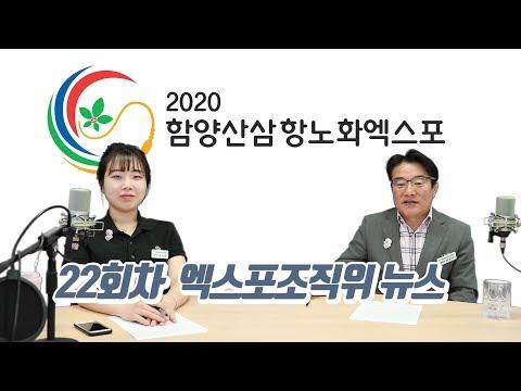 22회차 엑스포조직위 뉴스