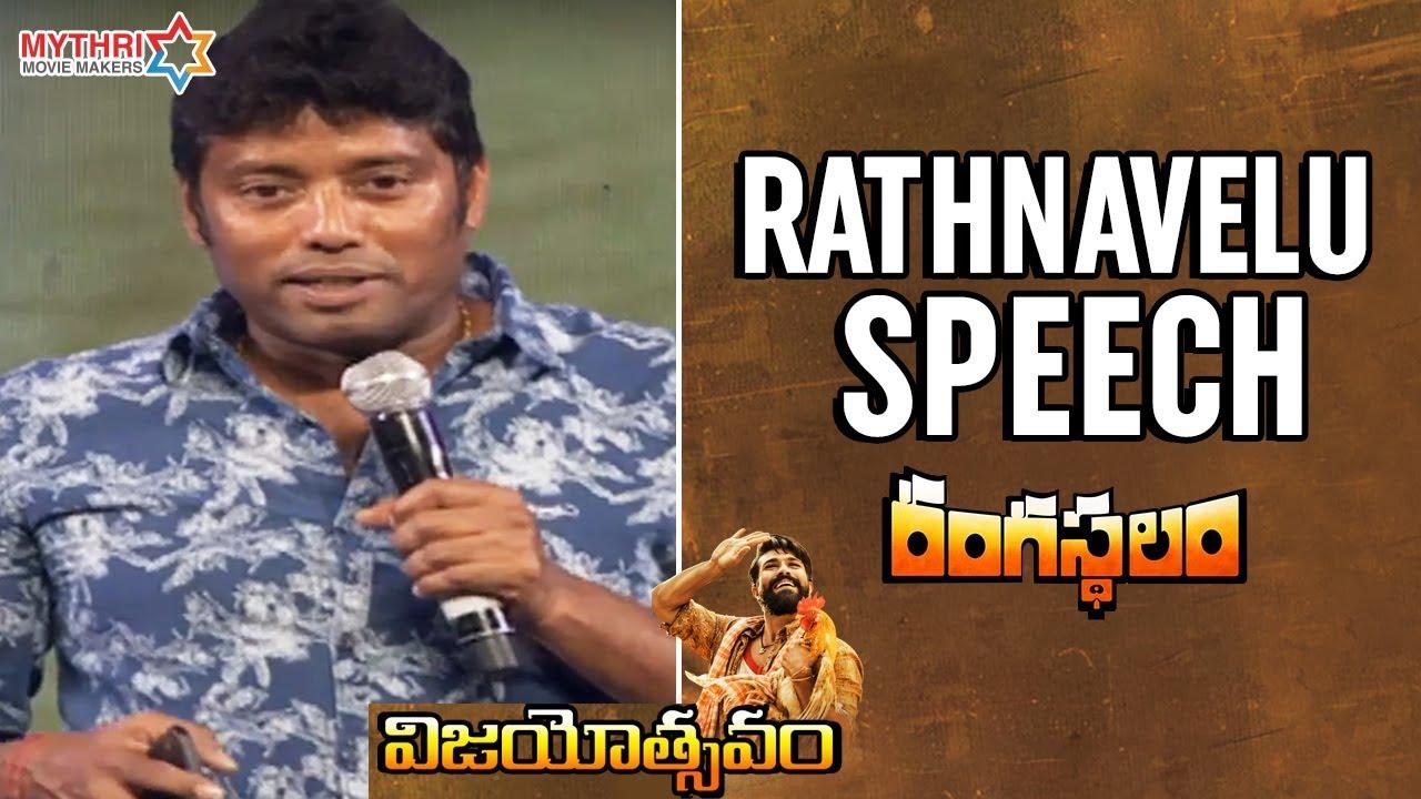 Rathnavelu Speech | Rangasthalam Vijayotsavam Event | Pawan Kalyan | Ram Charan | Samantha | DSP