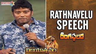 Rathnavelu Speech | Rangasthalam Vijayotsavam E...