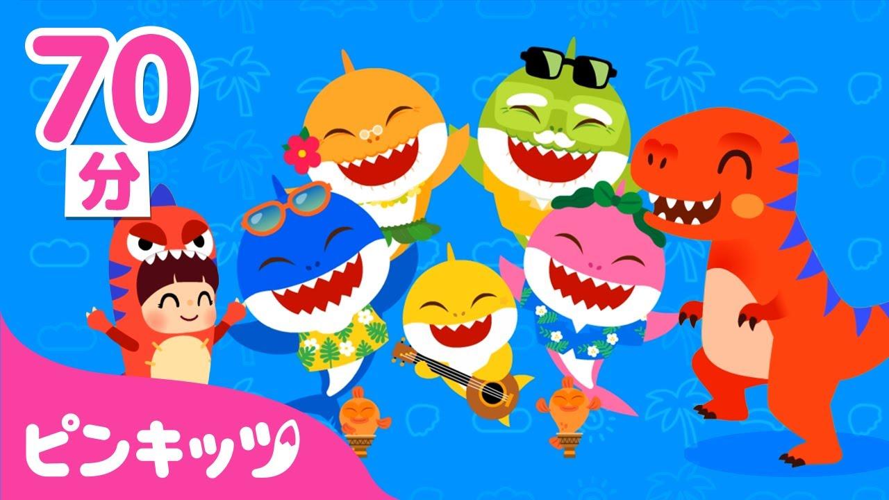 【70分】夏の子どもの歌 詰め合わせ★ | うみのぼうけん、サメのかぞく、サメバス 他 | 夏にぴったりの童謡 | 赤ちゃんが喜ぶ歌 | ピンキッツPINKFONG