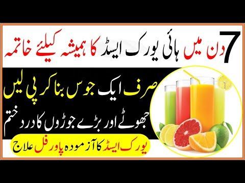 Uric Acid Ka Gharelu ilaj In Urdu - Life Time Reduce High Uric Acid In Just 1 Week