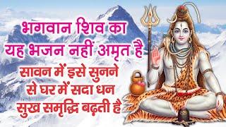 भगवान शिव का यह भजन नहीं अमृत है !! सावन में इसे सुनने से घर में सदा धन सुख समृद्धि बढ़ती है