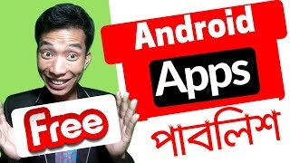 [Free] How to Publish Android App in Play Store Bangla Tutorial    Earn Money Easily   Himun Chakma