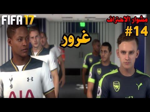 مشوار الاحتراف #14 | الحلقة قبل الاخيرة !! - هانتر يواجه صديقه !! - حرب ضد الارسنال | فيفا 17 FIFA