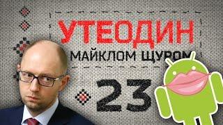 Утеодин з Майклом Щуром №23 (укр, рос. субт.)