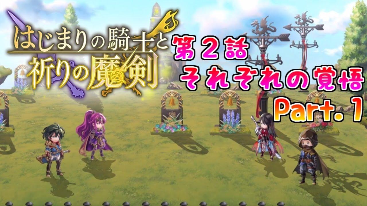 と 剣 の 騎士 の はじまり 祈り 魔 『アナザーエデン』外典が追加&新キャラ・イーファ(声優:青木瑠璃子)が登場