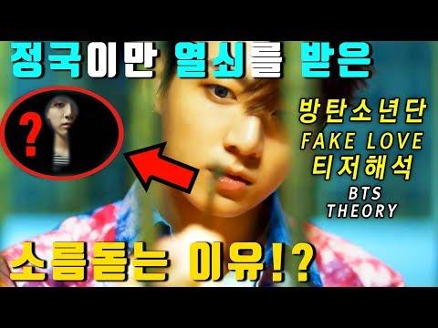 [방탄소년단 FAKE LOVE 티저해석] 정국이가 열쇠를 받은 소름돋는 이유!? BTS 페이크러브 Teaser1 MV Theory l 수다쟁이쭌