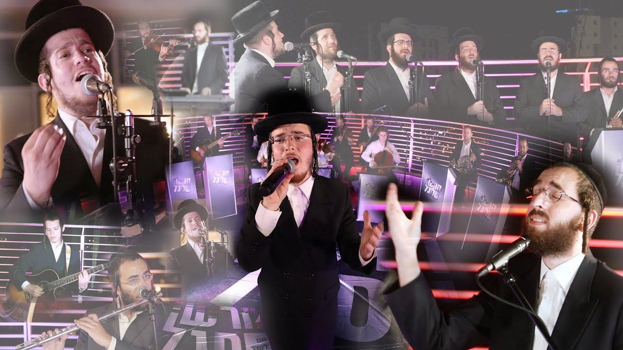 הרשי סגל, שוכי גולדשטיין, מקהלת נשמה - מחרוזת 'חופה'   Chupah Medley - Suchi Goldstein, Hershi Segal