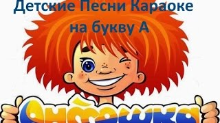 песни детские видео караоке