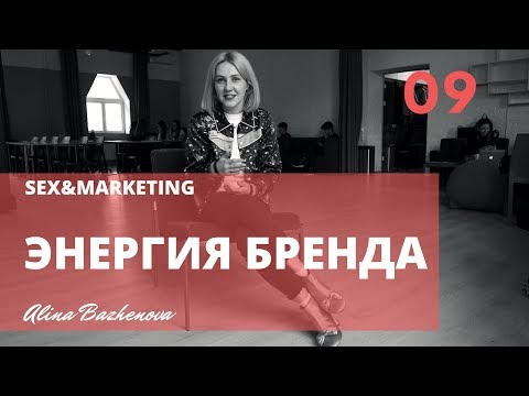 Sex&Marketing VLOG 9. Энергия бренда. Алина Баженова