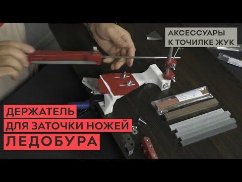Держатель для заточки ножей ледобура на точилке ЖУК