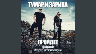 Пройдёт (feat. Сарик Консультант)