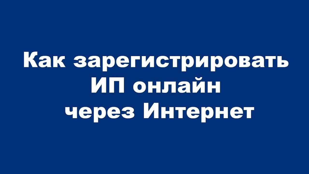 Как зарегистрировать ИП онлайн через Интернет | Professionali.ru
