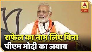 पूरा भाषण: राफेल का नाम लिए बिना पीएम मोदी का कांग्रेस को जवाब, कहा- झूठ नहीं चलेगा