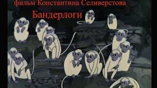 Бандерлоги (фильм Константина Селиверстова)