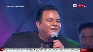 حفلة العيد - نجوم الغناء محمد فؤاد..وعلاء عبد الخالق..وحنان في حفل رابع أيام عيد الفطر المبارك 2020