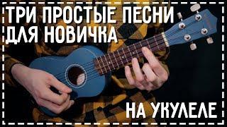 Три простых мелодии для новичка на укулеле