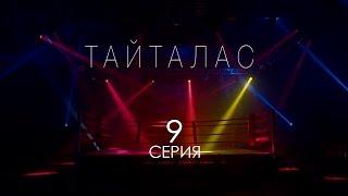 «Тайталас» 9 серия