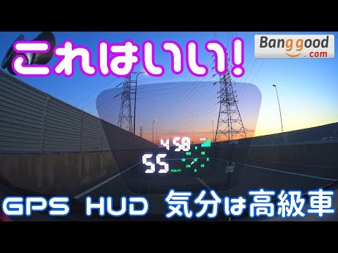 Download Youtube: GPSタイプHUDヘッドアップディスプレイこれはオススメ!誰ハゲショッピング!