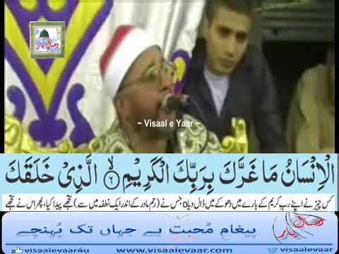 Beautiful Quran Recitation( Surah Al Infitar)Qari Mansoor Juma Mansoor)By Visaal