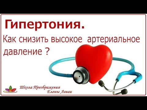 Гипертония, артериальная гипертензия, повышенное давление