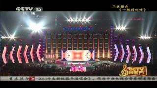 CCTV3 欢乐中国行•魅力宁波 一想到你呀 张惠妹