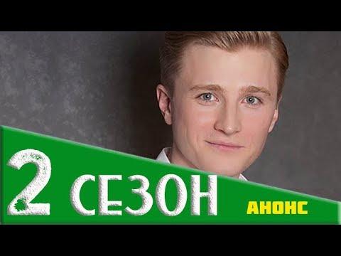ЖУКИ 2 СЕЗОН (17 серия) Анонс и дата выхода продолжения