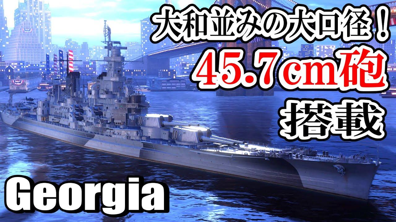 【ゆっくり実況】新たな「ぶっ壊れ戦艦」現る!【WoWsL】