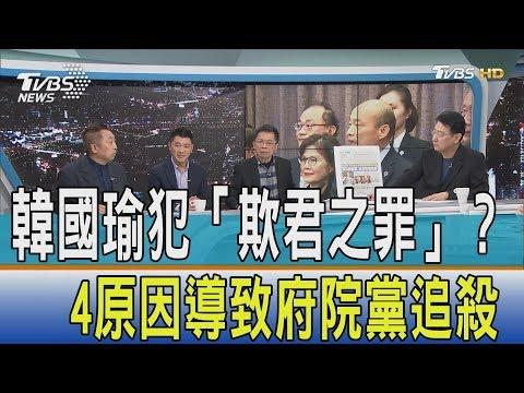 蔡英文要贏賴清德關鍵全在韓 韓國瑜犯「欺君之罪」?唐湘龍分析4原因導致府院黨全面追殺