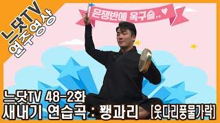 [느닷TV]새내기 연습곡 꽹과리ㅣ웃다리풍물가락ㅣ사물놀이…