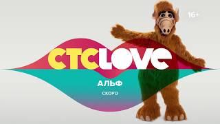 «Альф» 16 ноября в 18:00 на СТС Love