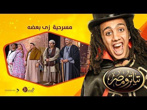 تياترو مصر - الموسم الثانى - الحلقة 9 التاسعة - زى بعضه - حمدي المرغني و أوس أوس - Teatro Masr