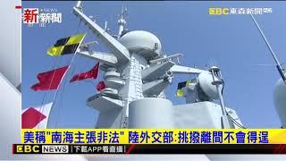 南海情勢升溫 美開嗆北京根本無主權