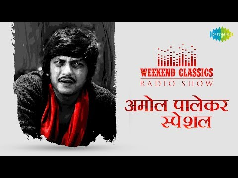 Weekend Classic Radio Show | Amol Palekar Special | अमोल पालेकर स्पेशल | HD Songs | Rj Ruchi