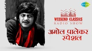 Download Weekend Classic Radio Show | Amol Palekar Special | अमोल पालेकर स्पेशल | HD Songs | Rj Ruchi MP3 song and Music Video