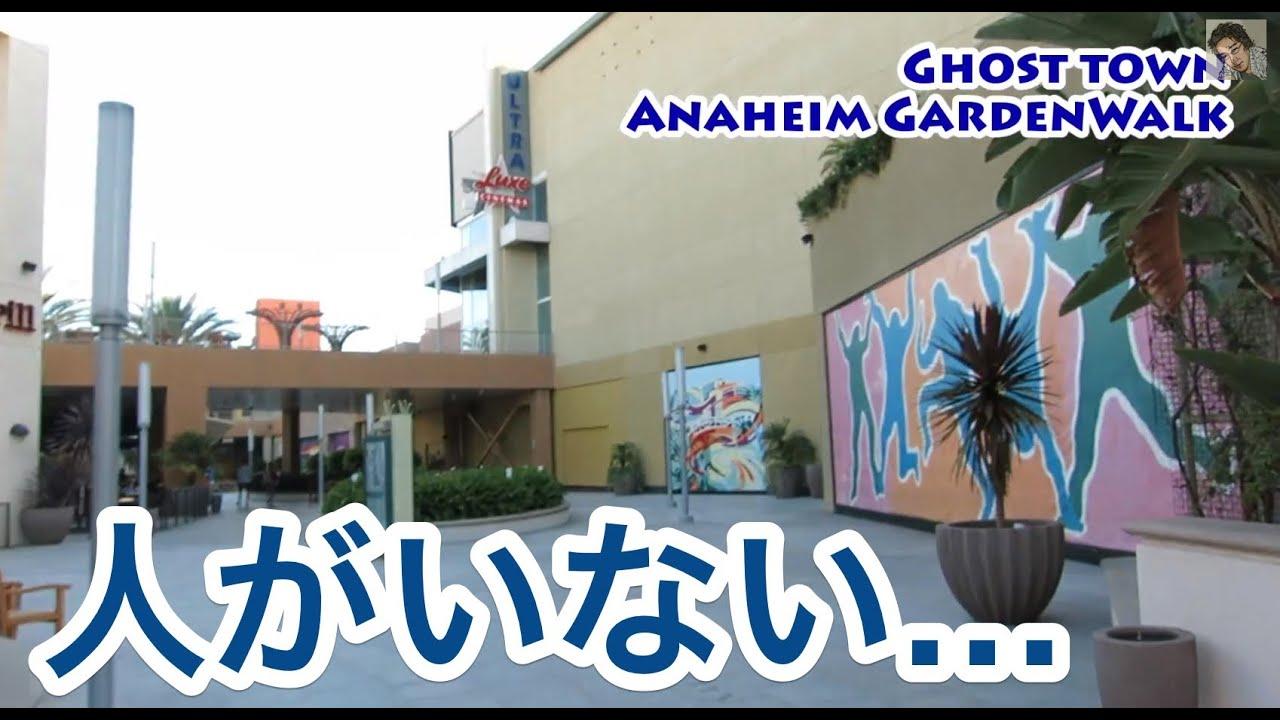 Garden Walk Mall Anaheim: アナハイムガーデンウォークはゴーストタウン(Anaheim Garden Walk Is Ghost Town
