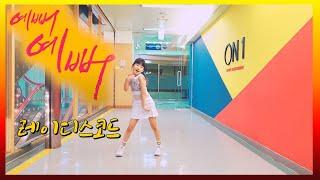 """레이디스코드(LADIES' CODE) """"예뻐 예뻐"""" Dance Cover (레이디스코드 Forever♥)"""